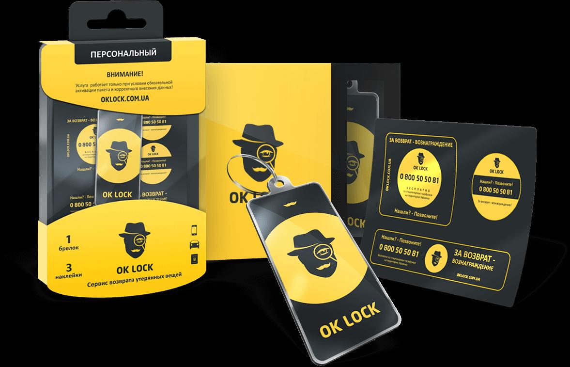 oklock-site-1