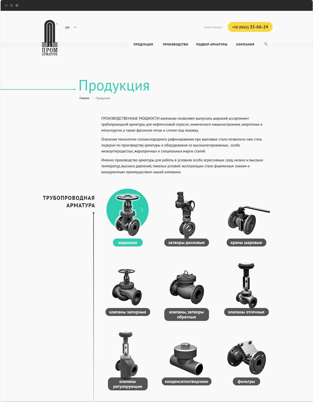 promarmatura-site-2